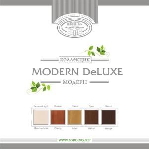 """Колекція """"Модерн Deluxe"""""""