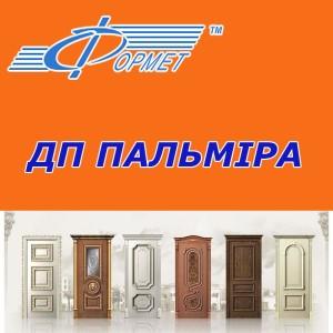 "Колекція ""Пальміра"""
