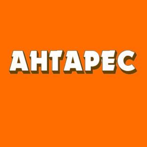 """Компанія """"Антарес"""""""